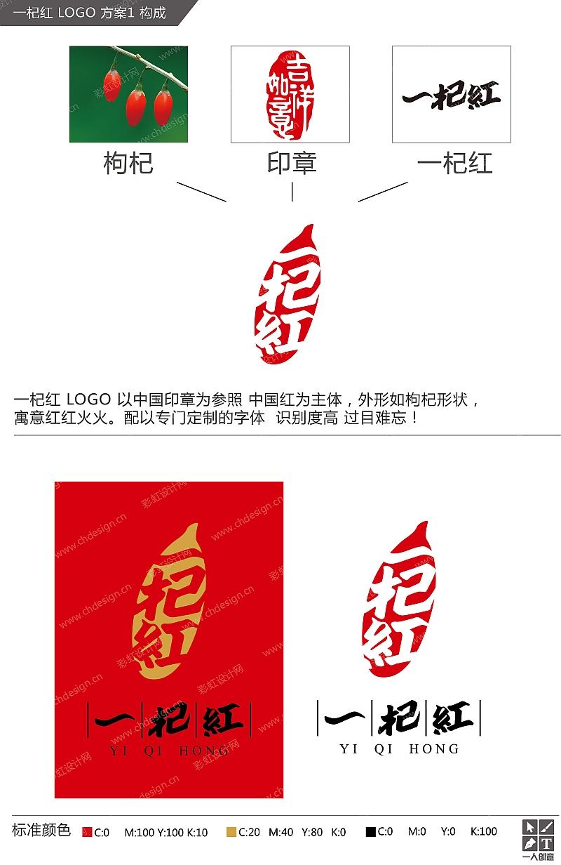 品牌一杞红 LOGO 方案-1