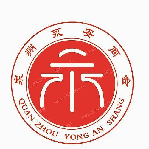 泉州永安商会logo设计 AB