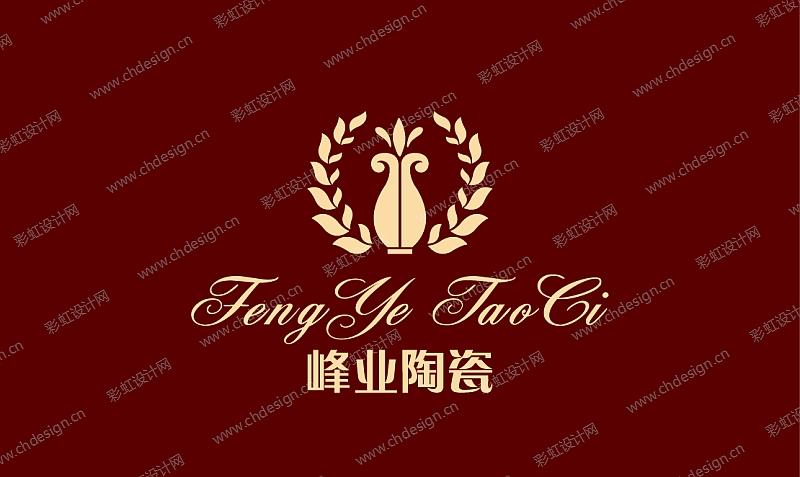 峰业陶瓷logo设计