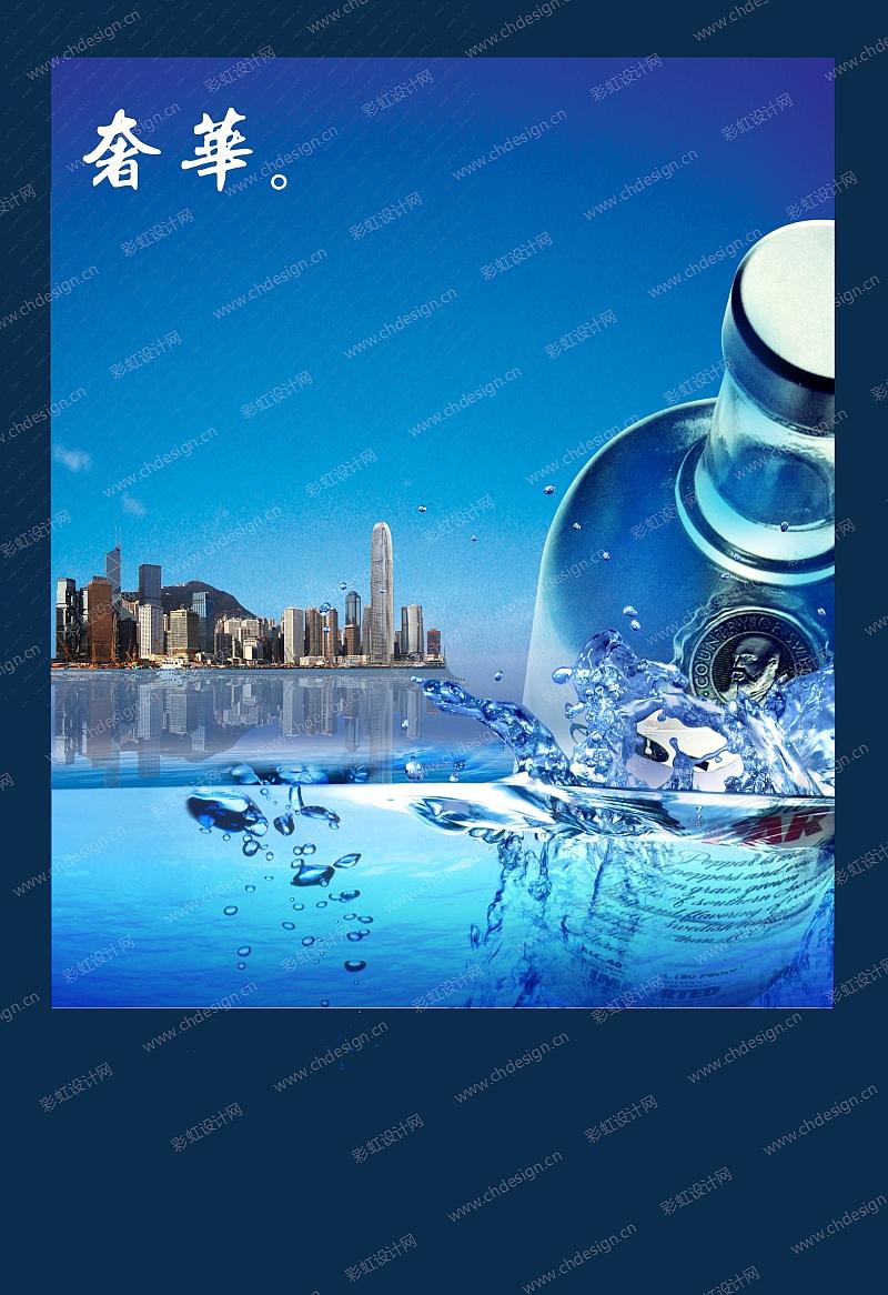 蓝色背景酒海报