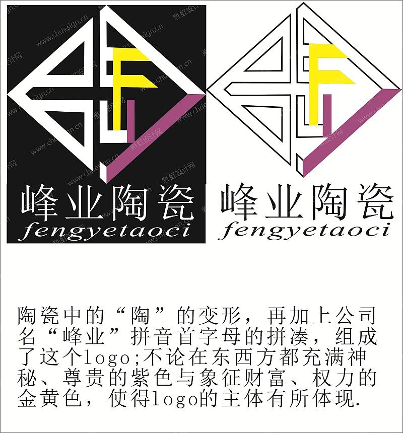 峰业陶瓷logo