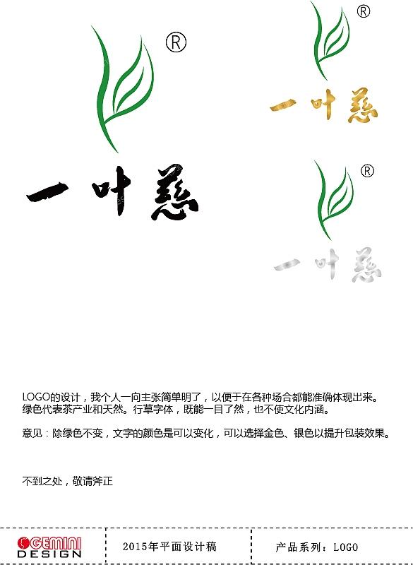 茶叶、传统文化LOGO