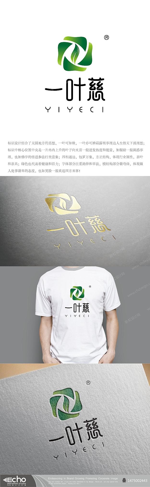 一叶慈品牌logo方案