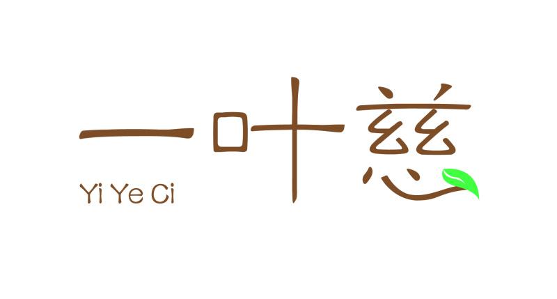 【一叶慈】LOGO
