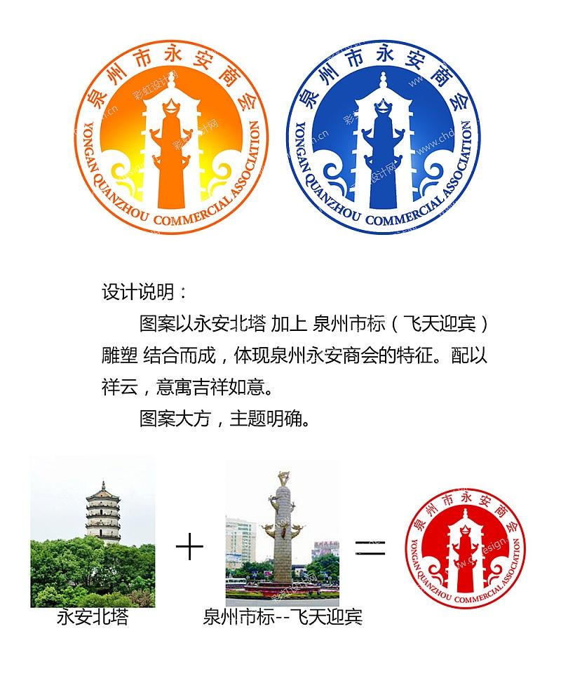 泉州永安商会logo