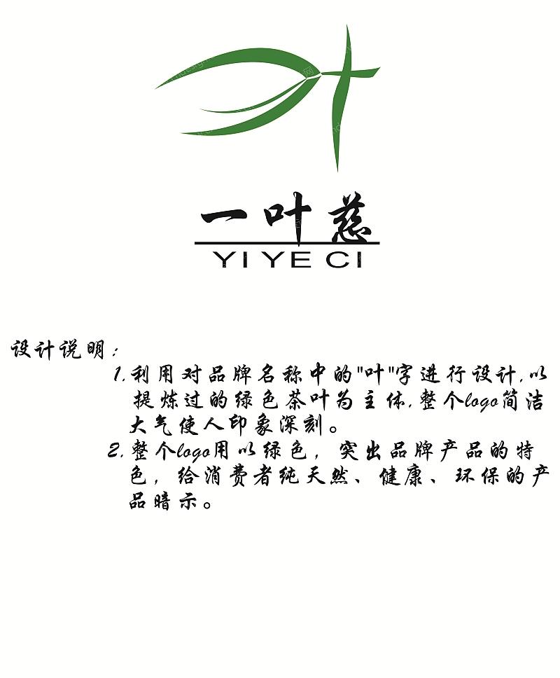 一叶慈logo设计