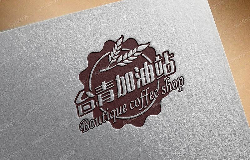 """""""台青加油站""""创业咖啡店LOGO设计"""