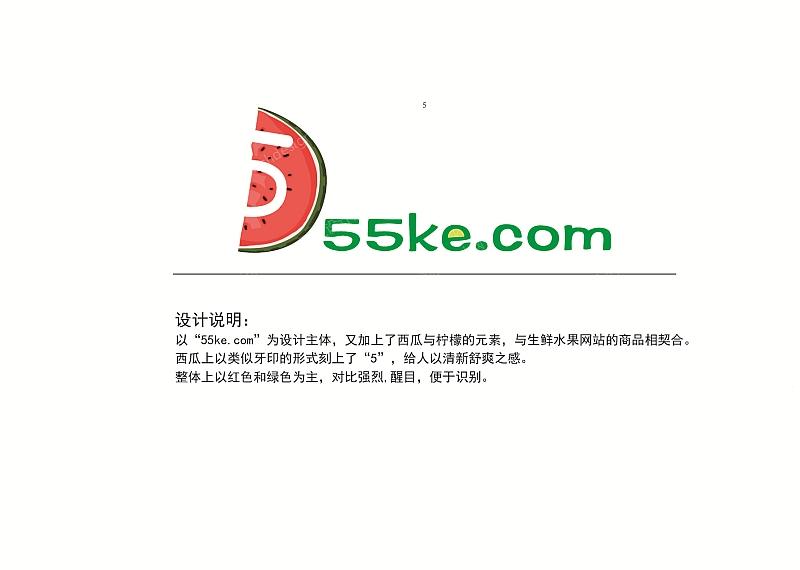 55ke.com Logo设计
