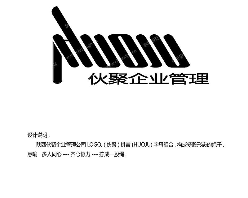 陕西伙聚企业管理公司logo设计