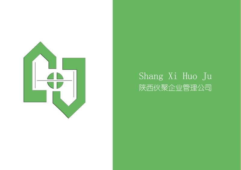 陕西伙聚企业管理公司logo