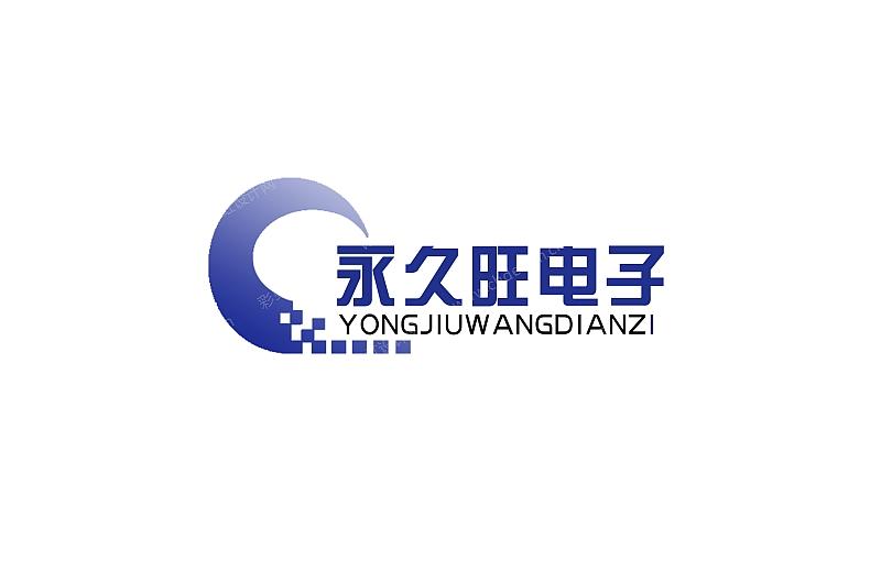 永久旺logo