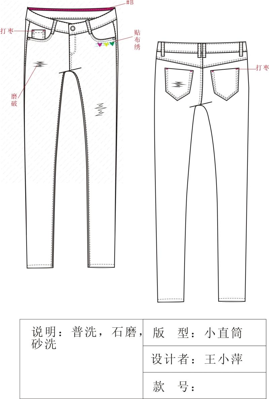 牛仔女裤设计原稿5