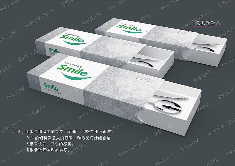 笑脸餐具盒包装设计