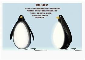 企鹅造型工艺照明灯