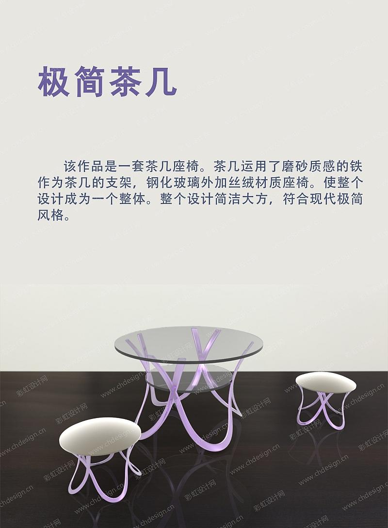 创意现代茶几座椅套