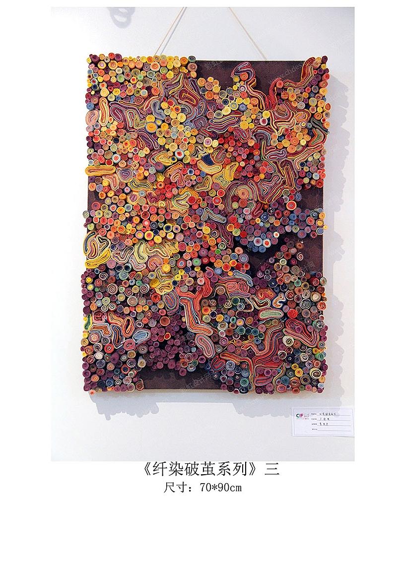 北欧纤维艺术壁挂