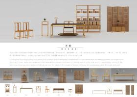 新中式家具設計