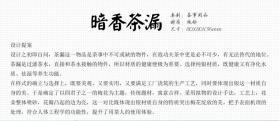 中國風傳統元素梅花《暗香》純銀茶漏