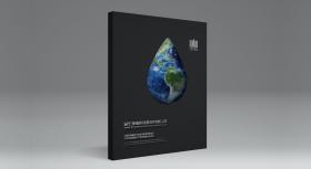 環保公司精裝畫冊宣傳物料特殊工藝型錄