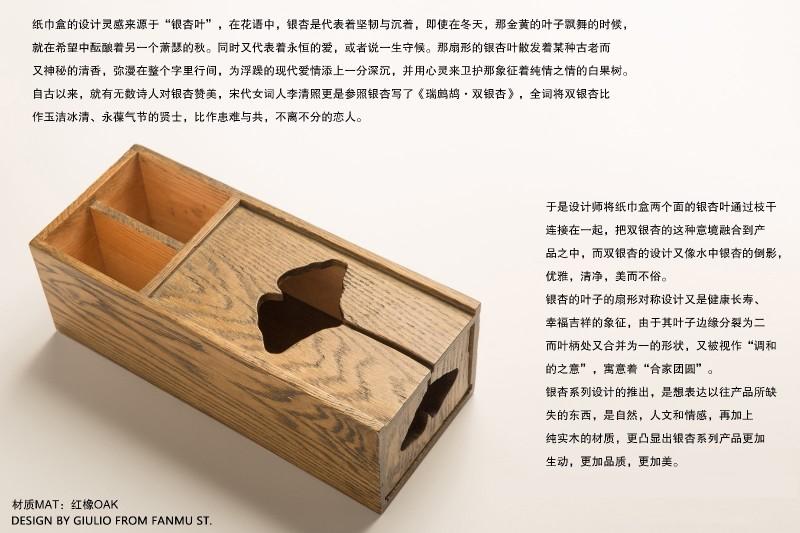 """""""银杏叶""""系列纸巾盒(已投产)"""