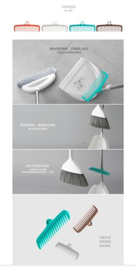 创意家居扫把除尘产品设计