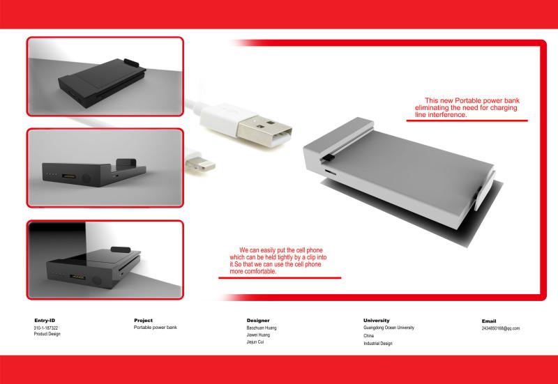 充电宝创新设计