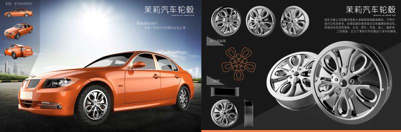 茉莉汽车轮毂设计