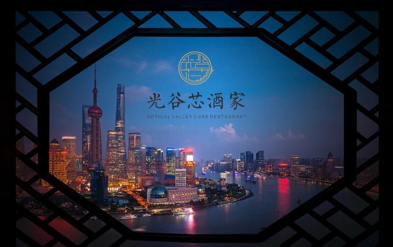 光谷芯酒家logo