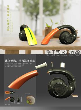 蜗牛式吸尘器