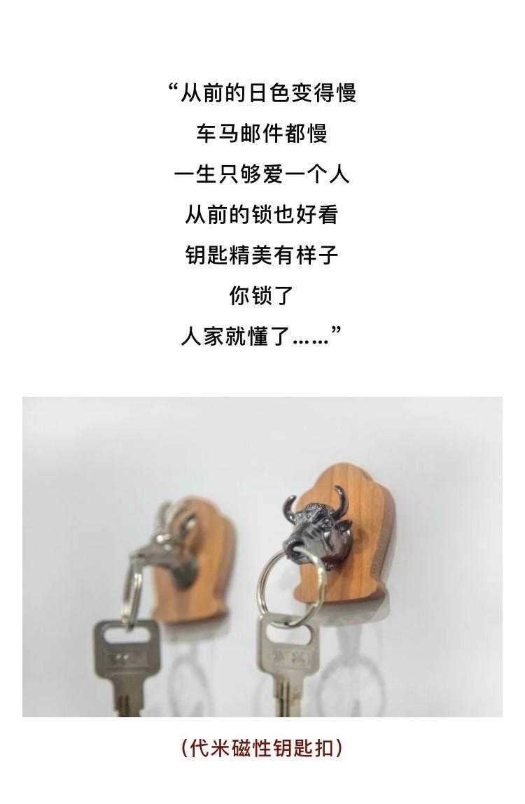 一个有温度的钥匙扣