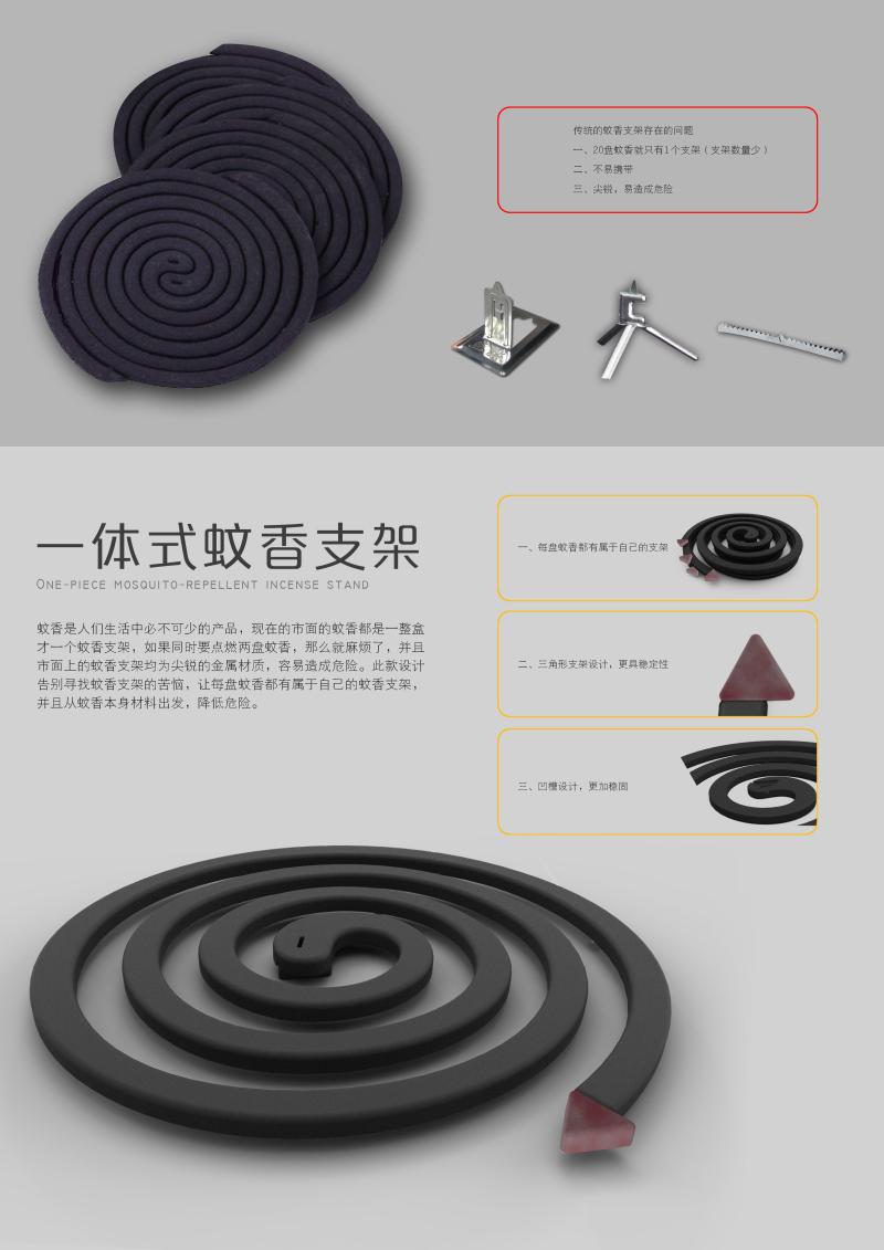 蚊香造型设计