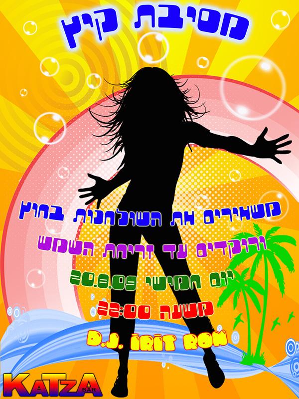 夏日party海报设计