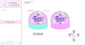 花花姑娘系列帽子