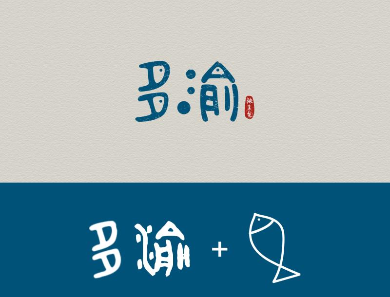 酸菜鱼标志设计