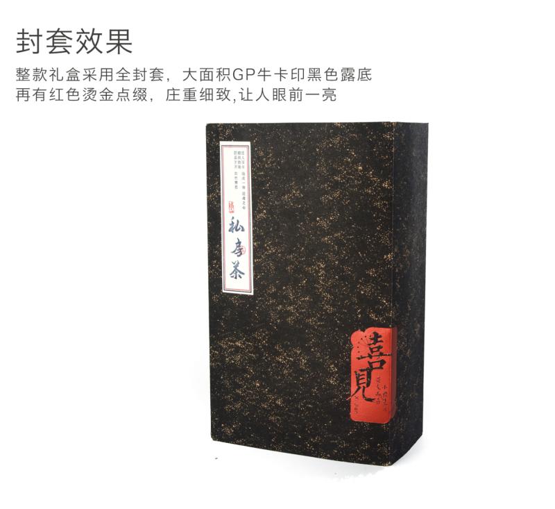 喜见小-公版茶叶包装设计