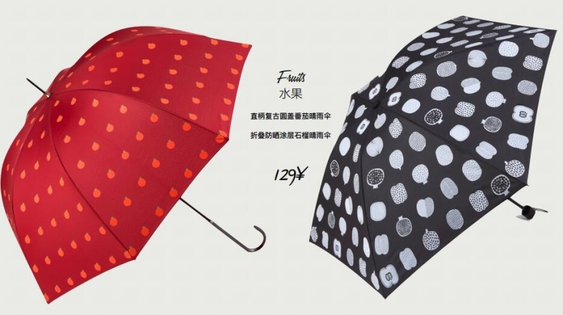 家居日用时尚创意雨伞设计
