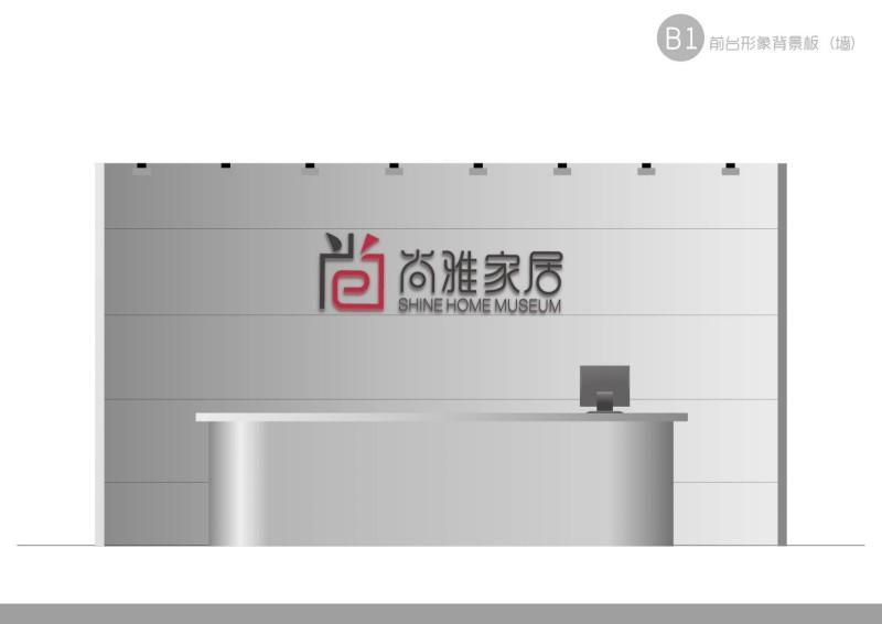家私家具品牌logo及VI设计
