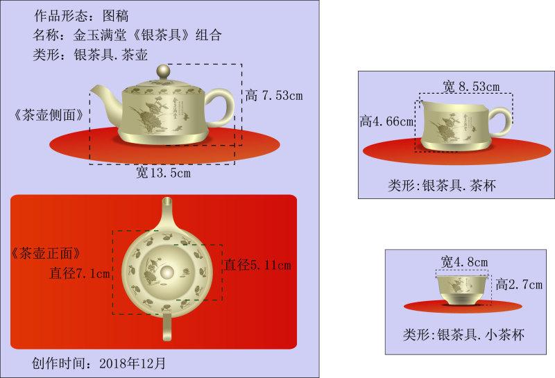 金玉满堂 《银器茶具》组合