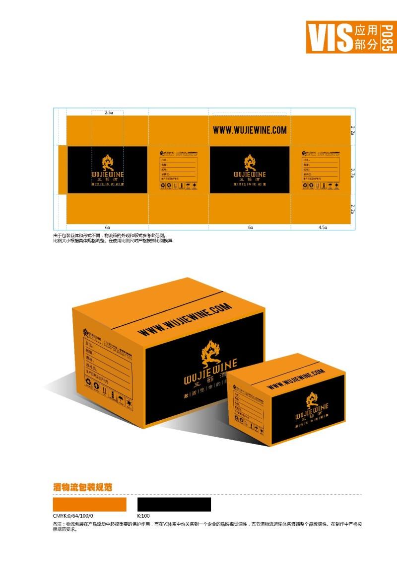 五节酒品牌VIS设计