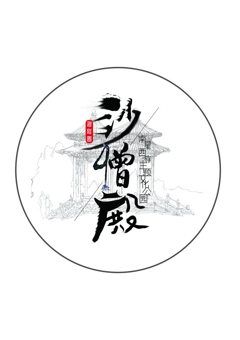 沙圣殿logo