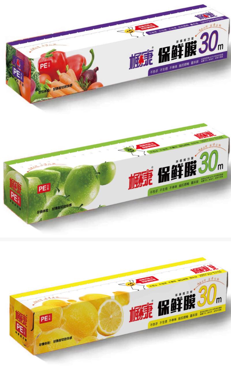 保鲜膜包装盒设计