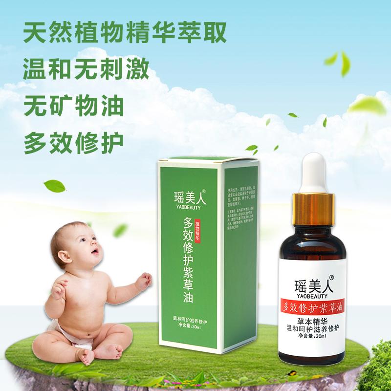 茶油+紫草油电商详情页