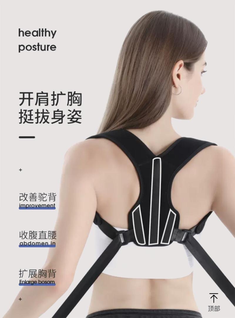 背背佳儿童成人脊椎心形矫正器