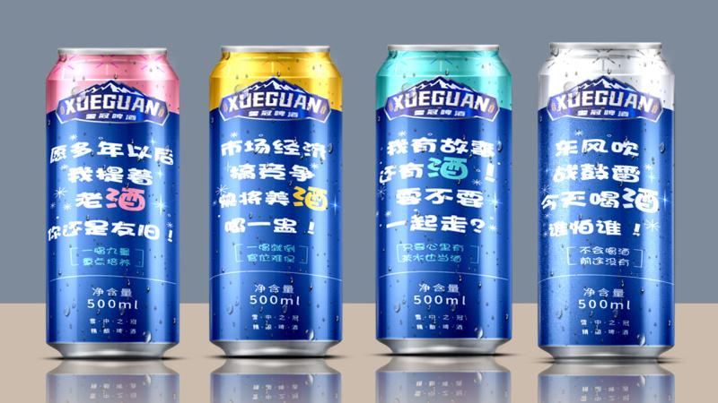 雪冠啤酒包装设计