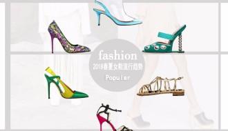 18春夏女鞋流行趋势报告