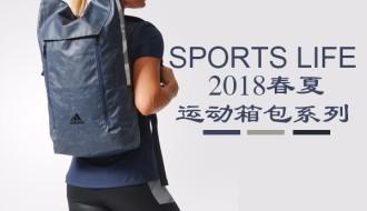 Sports Life系列 2018春夏运动箱包
