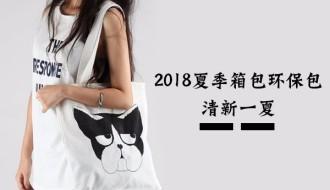 2018夏季箱包环保包-清新一夏