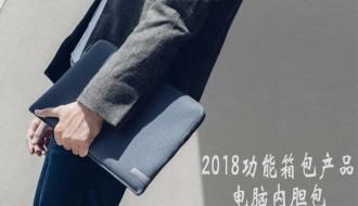 2018功能箱包产品-电脑内胆包