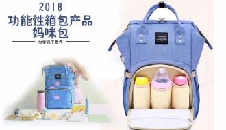 2018功能性箱包产品-妈咪包