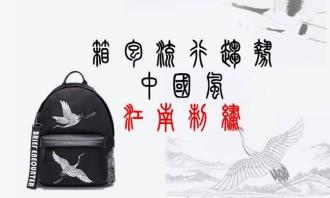 箱包流行趋势中国风—江南刺绣